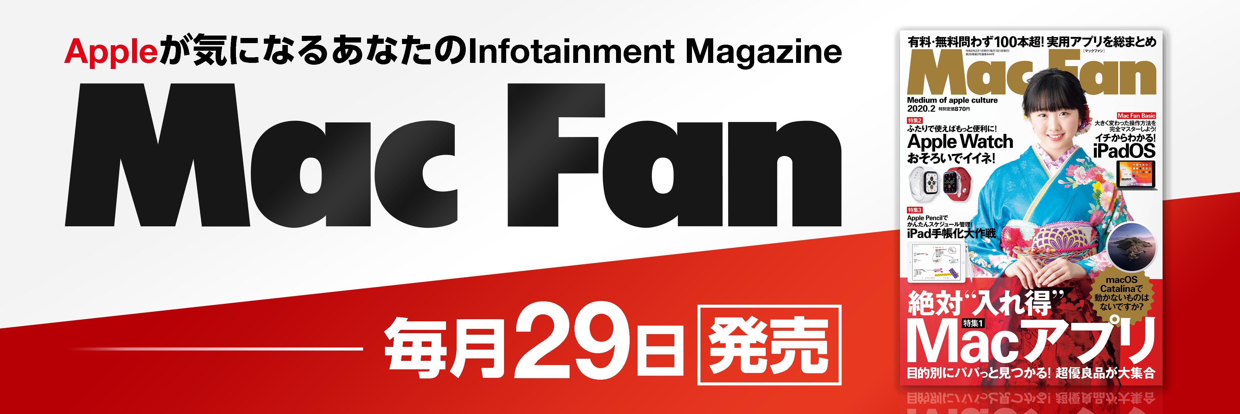 ADサイト_Mac Fanバナー